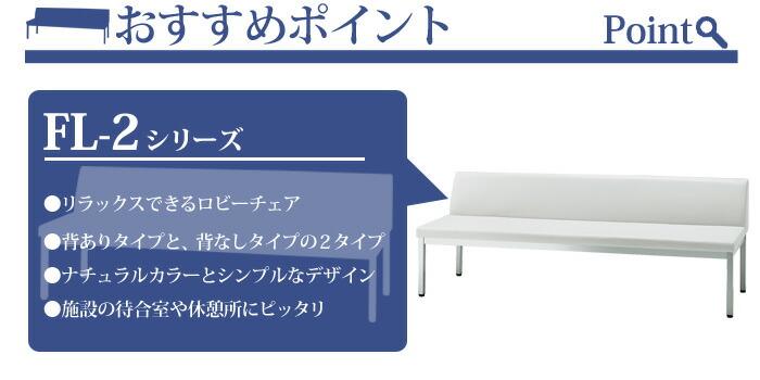 TOKIOオフィス家具  ロビーチェア 長椅子 FL-218