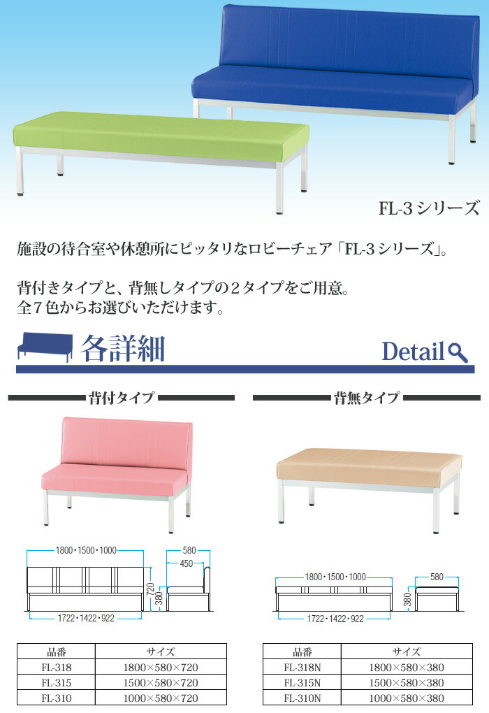 TOKIOオフィス家具 FL-315 FL-318