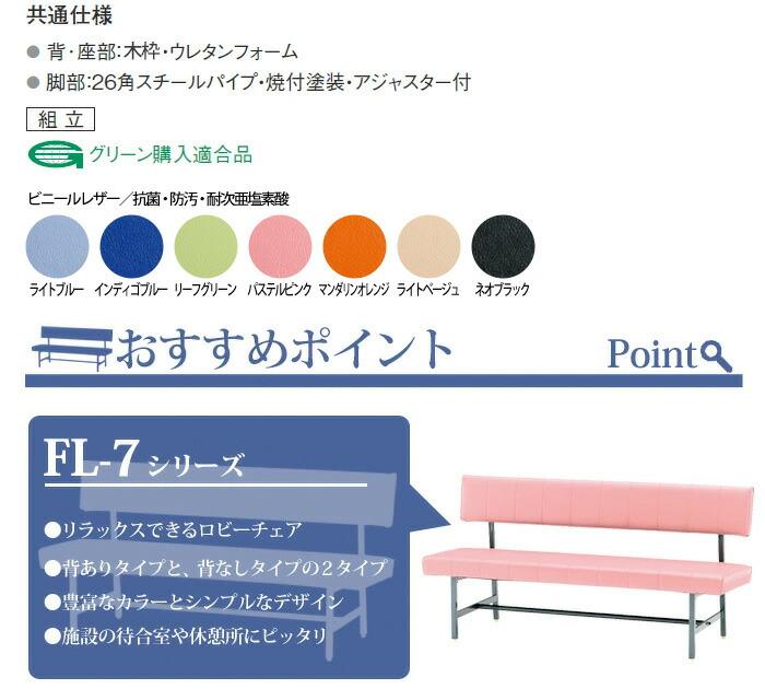 ロビーチェア 長椅子 FL-718 FL-718N FL-715 FL-715N