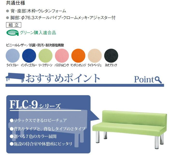 ロビーチェア 長椅子 待合室 FLC-918 FLC-918N FLC-915 FLC-915N