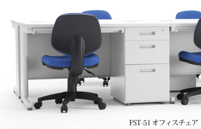 fst オフィスチェア