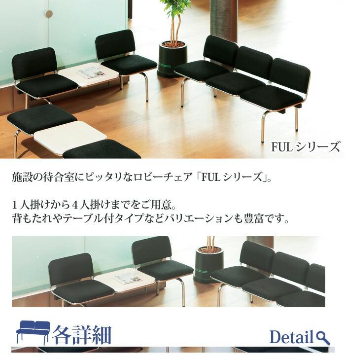 TOKIOオフィス家具 長椅子 ロビーチェア FUL- シリーズ