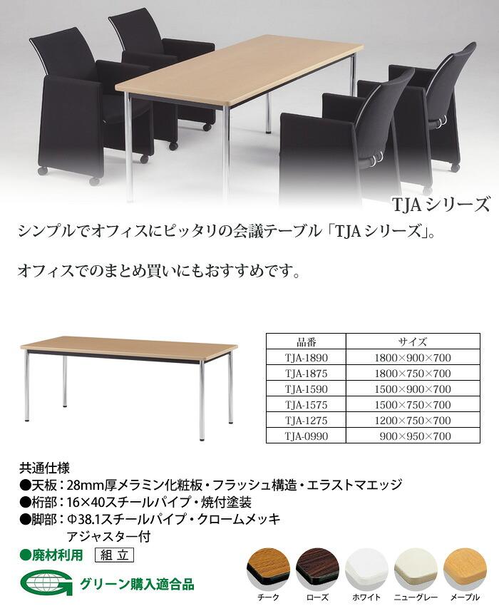 会議テーブル TJAシリーズ