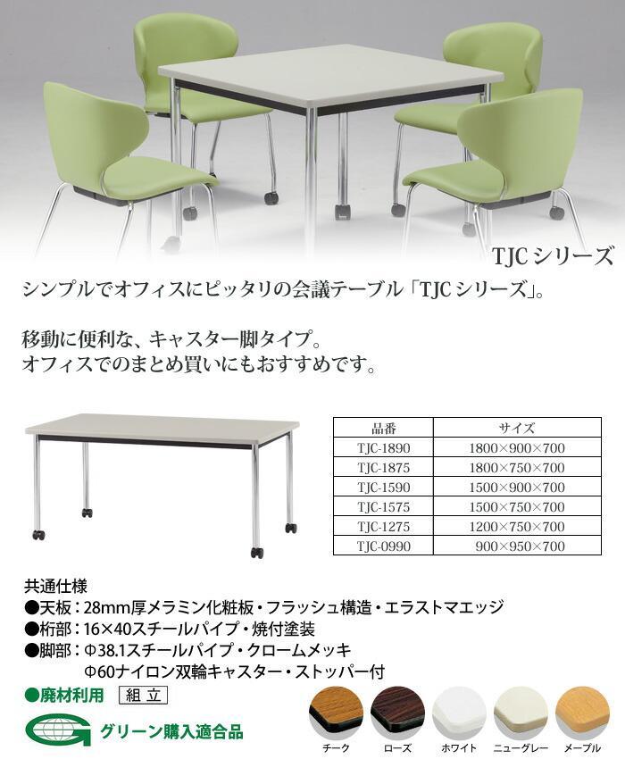 会議テーブル キャスター付 TJCシリーズ