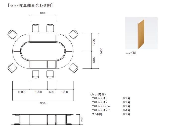 特注サイズ会議用テーブル E-YKDシリーズ