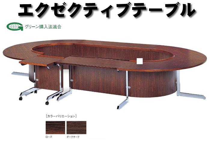 特注サイズ会議テーブル E-YKDシリーズ