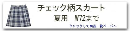 チェック柄スカート(夏用・W72まで)