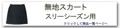 無地スカート(冬用)