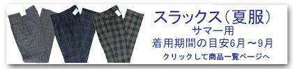 サマースラックス(夏用)