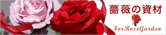 薔薇の資材
