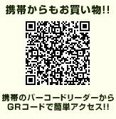 携帯からもお買い物!モバイルサイトQRコード