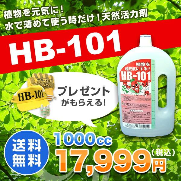 hb-101-1000cc.jpg