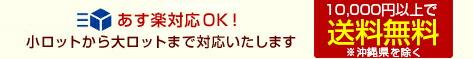 あす楽対応OK!海外配送OK! 10,000円以上で送料無料!