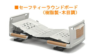 パラマウントベッド楽匠Zシリーズセーフティーラウンド樹脂製木目調