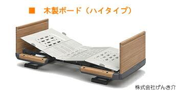 パラマウントベット楽匠Zシリーズ木製ボードハイタイプ