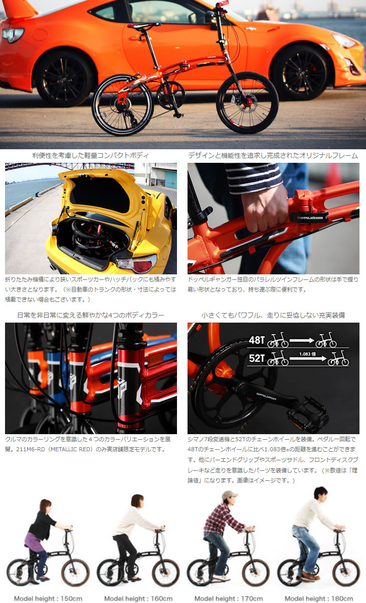 【メーカー直送】DOPPELGANGER BLACKMAXシリーズ 20インチ折りたたみ自転車 211-OR【smtb-k】【ky】【KK9N0D18P】 送料無料!(北海道・沖縄・離島除く)