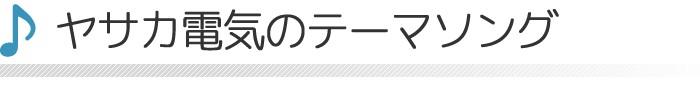 ヤサカ電気のテーマソング