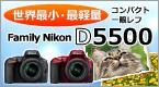 コンパクト一眼レフ Family Nikon D5500