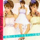 ◆Correspondence ◆ leading role grade dress of the soft and fluffy dreamy ★ party of ★ gleam showing cute transparent pattern
