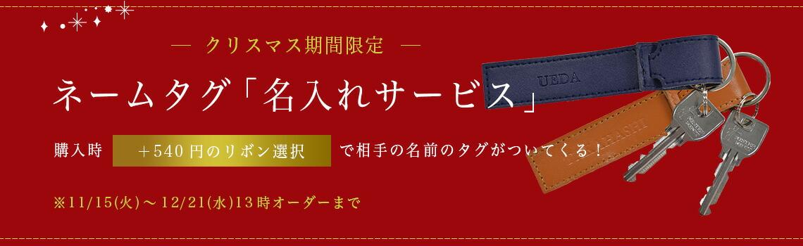 ネームタグ+540円