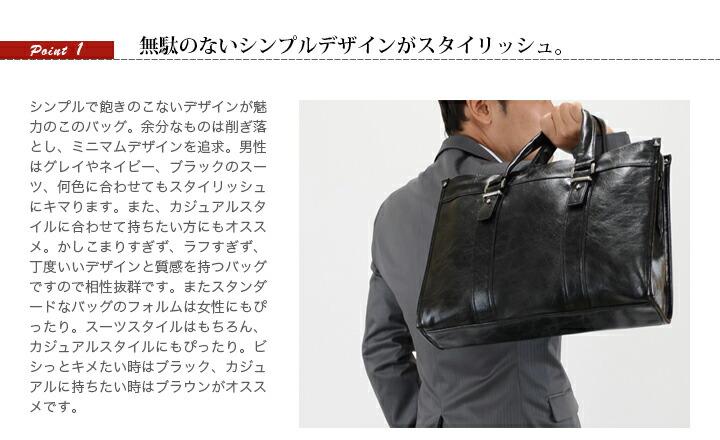 無駄のないシンプルデザインがスタイリッシュ。 / シンプルで飽きのこないデザインが魅力のこのバッグ。余分なものは削ぎ落とし、ミニマムデザインを追求。男性はグレイやネイビー、ブラックのスーツ、何色に合わせてもスタイリッシュにキマります。また、カジュアルスタイルに合わせて持ちたい方にもオススメ。かしこまりすぎず、ラフすぎず、丁度いいデザインと質感を持つバッグですので相性抜群です。またスタンダードなバッグのフォルムは女性にもぴったり。スーツスタイルはもちろん、カジュアルスタイルにもぴったり。ビシっとキメたい時はブラック、カジュアルに持ちたい時はブラウンがオススメです。