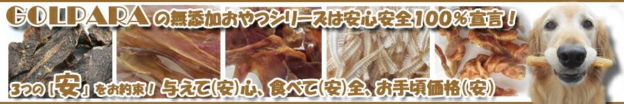 馬アキレス,豚耳,サメ軟骨,ジャーキー,国産,無添加,ささみ,フード,ガム