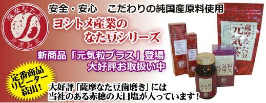 ヨシトメ産業なた豆シリーズ