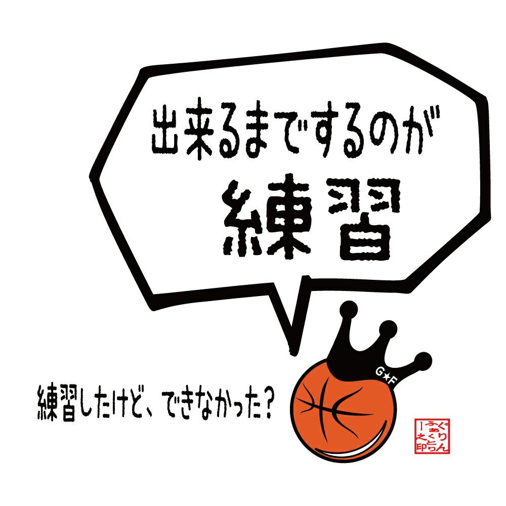 楽天市場】バスケットボール 格...
