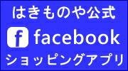 フェイスブック 公式アプリ