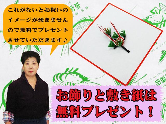祝い鯛用の敷き紙とお飾りプレゼント