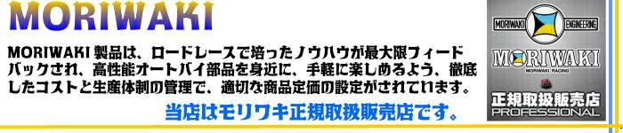 マフラー【モリワキ/MORIWAKI】
