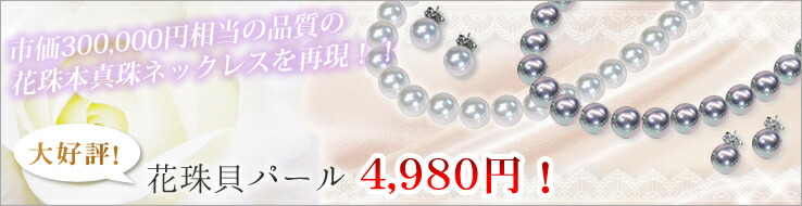 花珠真珠に匹敵!花珠貝パールネックレス・ピアス(イヤリング)セット8.0mm