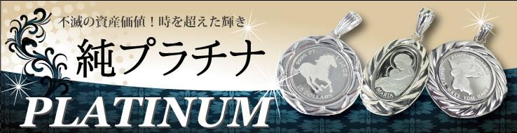 純プラチナ コイン&インゴット