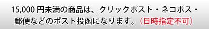 1万円以下の商品は原則クロネコDM便配送になります。(ポスト投函の為、日時指定不可)