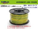 Avssb03f-100-yegre
