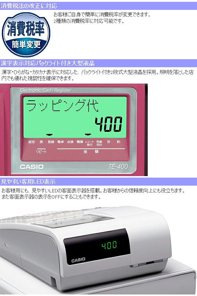 TE-400説明1