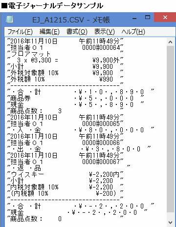 JET-650LSR説明