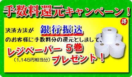 ペーパー5巻プレゼント