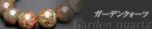 ガーデンクォーツ