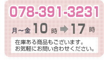 078-391-3231���߸ˤ��뾦�ʤ⤴�����ޤ��������ڤˤ��䤤��碌����������