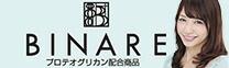 美容家・田中愛さんプロデュース ビナーレ基礎化粧品・サプリメント