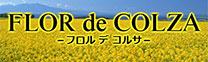 NPO法人菜の花トラストin横浜町 FLOR de COLZA(フロルデコルサ)シリーズ
