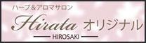 ハーブ&アロマサロンの株式会社HIRATA オリジナル桜アロマPGスキンケアシリーズ