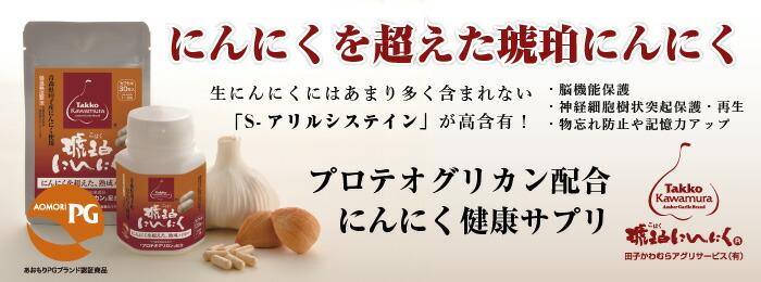 青森県田子産・田子かわむら・低温熟成・琥珀にんにくカプセル