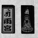サク/タラーク/人/サク/tattoo/纹身/阿弥陀如来梵字吊带/名佛陀进入