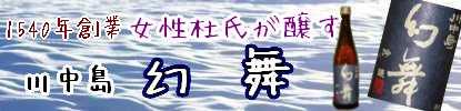 川中島 幻舞