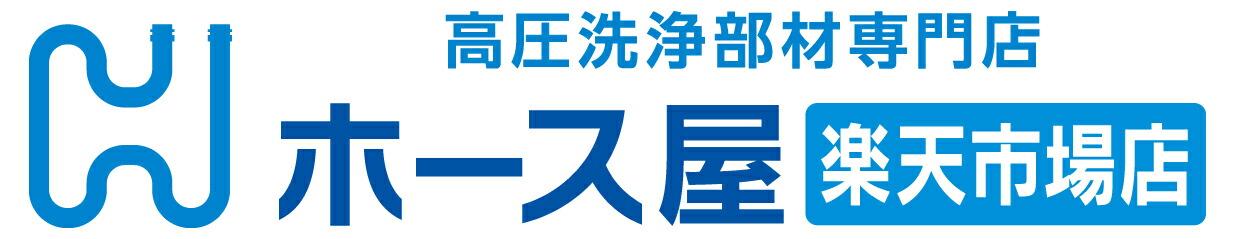 日本最大級の高圧洗浄部材専門店 ホース屋ネットショップ楽天市場店