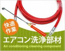 エアコン洗浄資材
