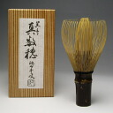 Ikeda 1-made exact numeric ear black bamboo tea whisk