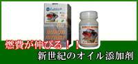 オイル添加剤